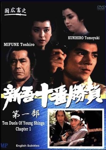 Watch Ten Duels of Young Shingo: Chapter 1 1981 full online free