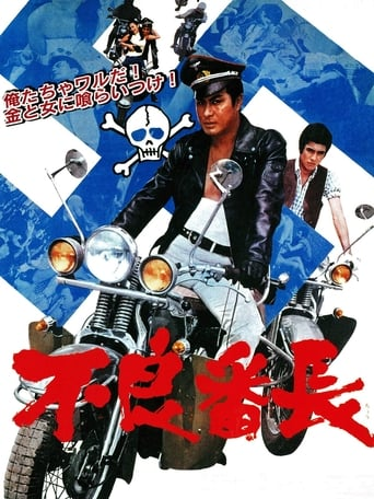 Poster of The Bad Boss