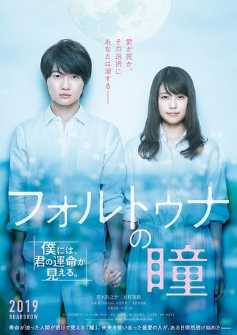 Fortuna's Eye Movie Poster