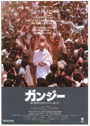 映画『ガンジー』のポスター