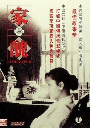 Poster of 家丑