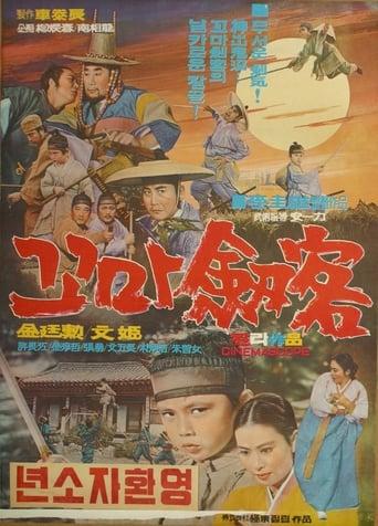 Poster of 꼬마劔客