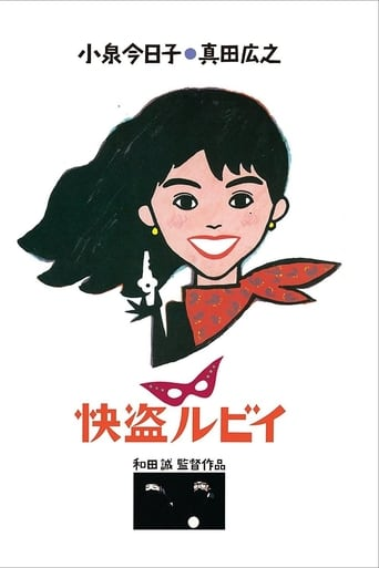 Poster of Kaitô Ruby