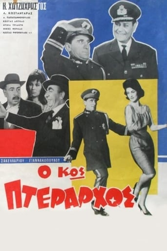 Poster of Ο Κος Πτέραρχος