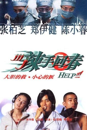 Poster of Help!!!