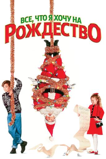 Все, что я хочу на Рождество