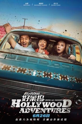 '横冲直撞好莱坞 (2015)