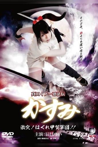 Lady Ninja Kasumi 8: Clash! Kouga vs. Iga Ninja