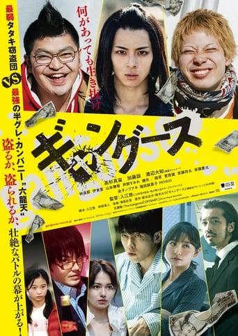 Poster of Gangoose
