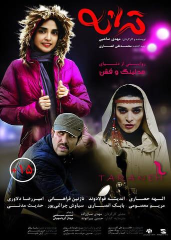 Poster of Taraneh