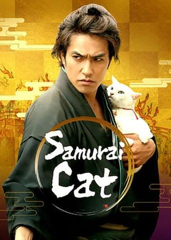 Poster of Samurai Cat: The Movie