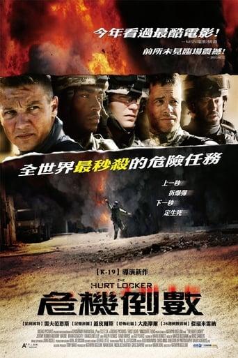 Poster of 拆弹部队