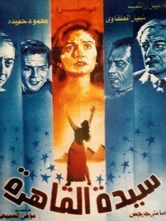 Poster of The Lady from Cairo