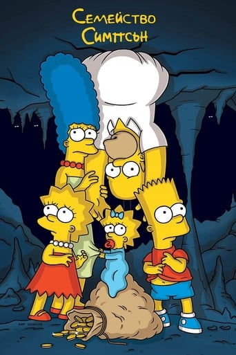 Семейство Симпсън