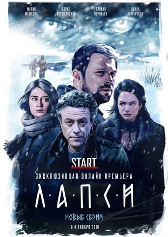 Poster of Лапси