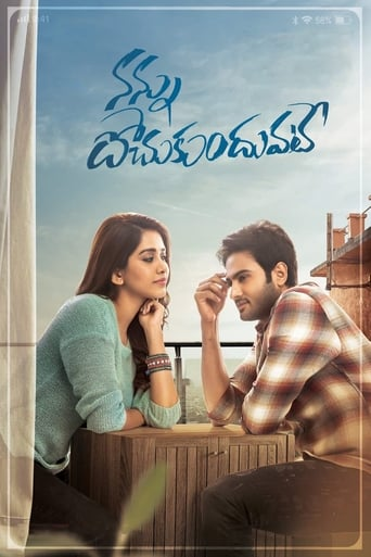 Poster of Nannu Dochukunduvate