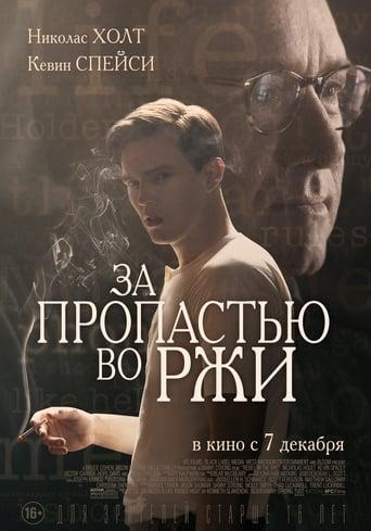 Poster of За пропастью во ржи