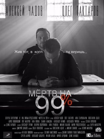 Poster of Мёртв на 99%