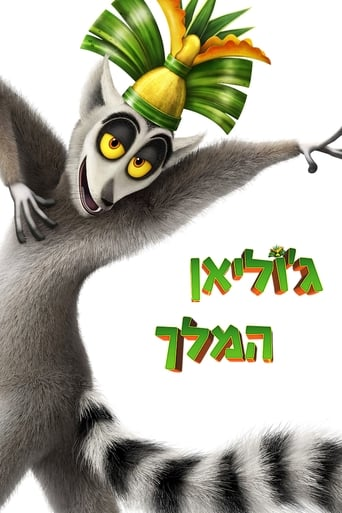 Poster of Viva el rey Julien