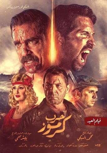 Karmouz War - Poster