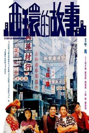 Poster of 西環的故事