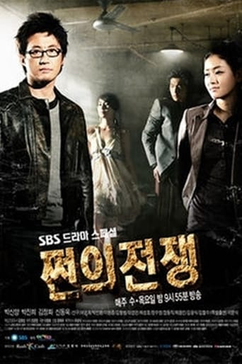 Poster of 쩐의 전쟁