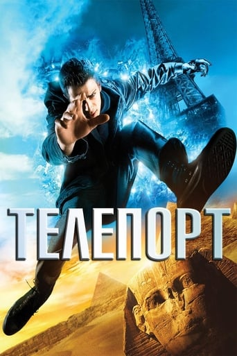 Poster of Телепорт