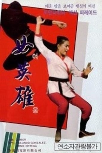 Poster of Revenge of a Lady Fighter