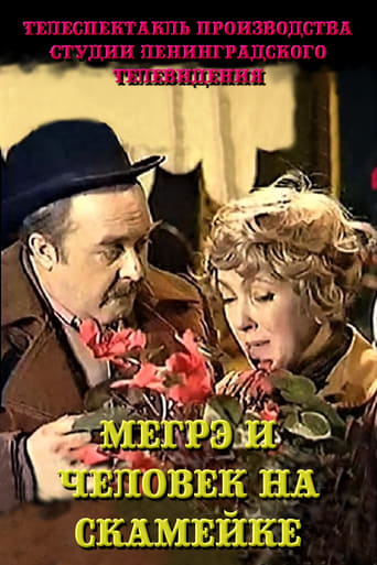 Poster of Мегрэ и человек на скамейке