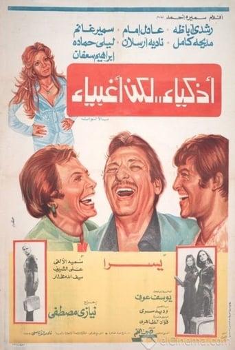 Poster of Azkia Laken Aghbia
