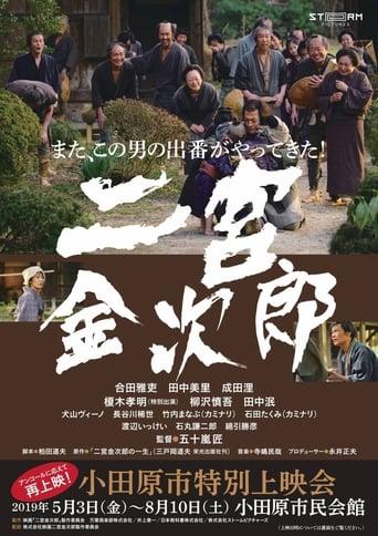 Poster of Ninomiya Kinjirou