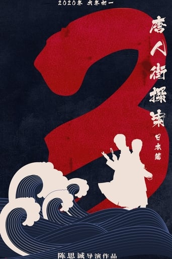 Poster of Detective Chinatown 3