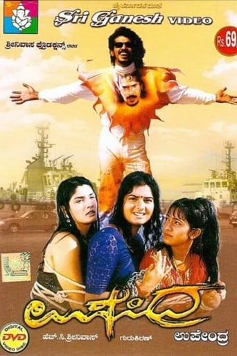 Poster of Upendra