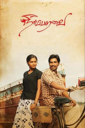 Poster of Neer Paravai