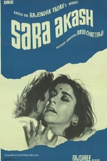 Poster of Sara Akash