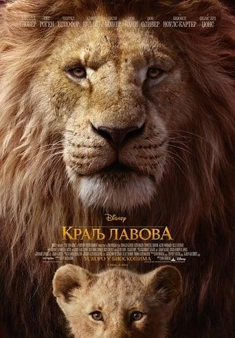 Краљ лавова
