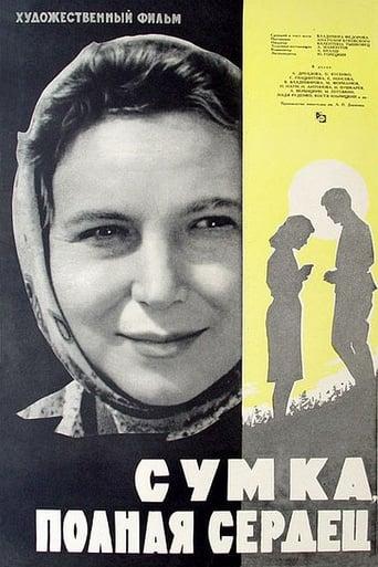 Poster of Сумка, полная сердец
