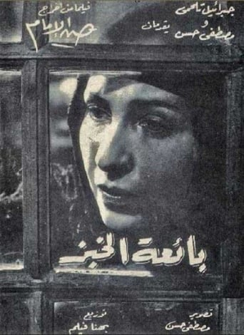 Poster of The Bread Seller