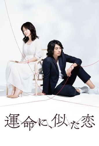 Poster of Destiny-Like Love