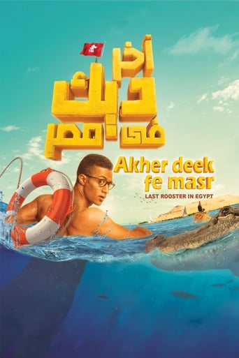 Poster of Last Rooster in Egypt