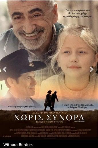 Poster of Χωρίς σύνορα