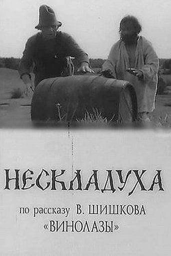 Poster of Нескладуха