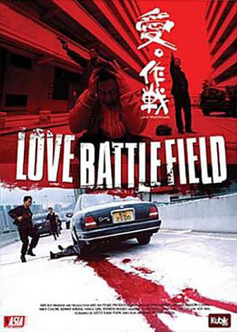 voir film Love Battlefield  (Ai zuozhan) streaming vf