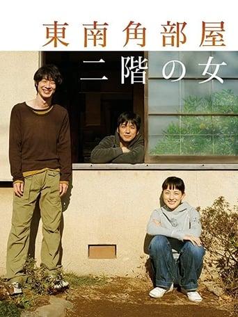 Poster of Tokyo Rendezvous