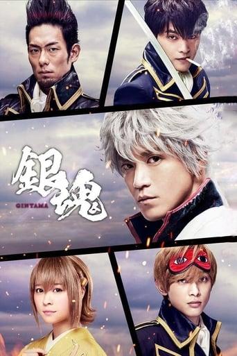 Poster of 銀魂-ミツバ篇