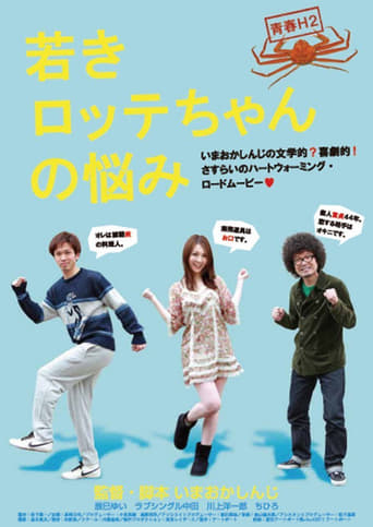 "Watch Youth H2 ""The sorrow of yonger Lotte"" 2011 Free Online"