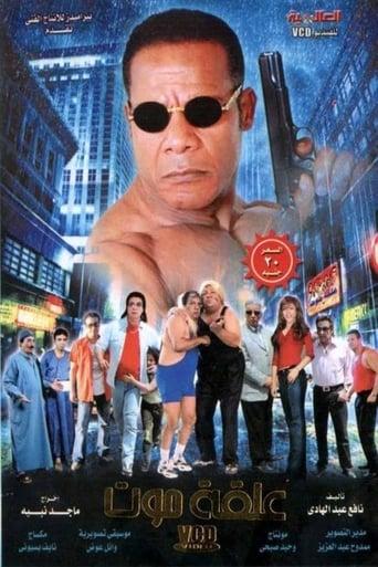 Watch leech death full movie downlaod openload movies