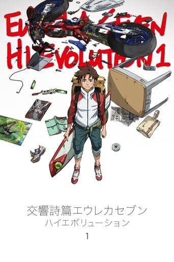 Eureka Seven Hi-Evolution 1