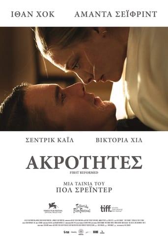 Poster of Ακρότητες