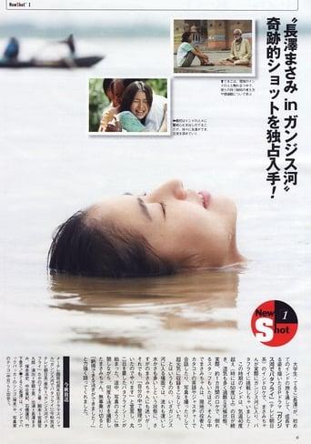 Poster of ガンジス河でバタフライ